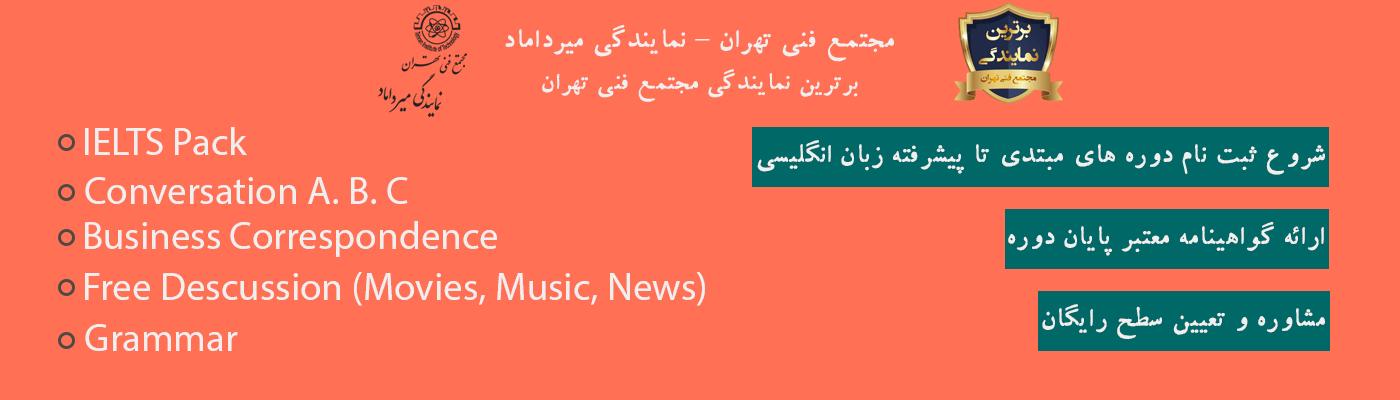 دپارتمان زبان های خارجی - دوره های زبان انگلیسی - مجتمع فنی تهران - تصویر دوم