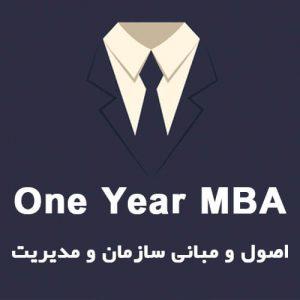 سرفصل های درس اصول و مبانی سازمان و مدیریت - دوره MBA یکساله - مجتمع فنی تهران نمایندگی میرداماد