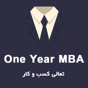 سرفصل های درس تعالی کسب و کار - دوره MBA یکساله - مجتمع فنی تهران نمایندگی میرداماد