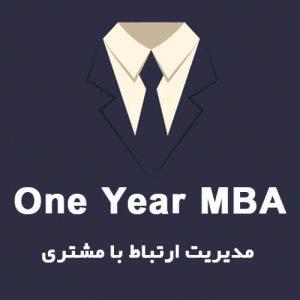 سرفصل های درس مدیریت ارتباط با مشتری - CRM - دوره MBA یکساله - مجتمع فنی تهران نمایندگی میرداماد