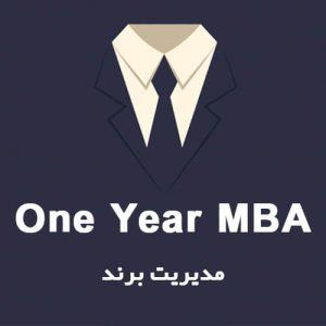سرفصل های درس مدیریت برند - دوره MBA یکساله - مجتمع فنی تهران نمایندگی میرداماد