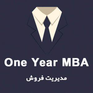 سرفصل های درس مدیریت فروش - دوره MBA یکساله - مجتمع فنی تهران نمایندگی میرداماد