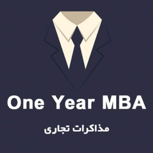 سرفصل های درس مذاکرات تجاری - دوره MBA یکساله - مجتمع فنی تهران نمایندگی میرداماد