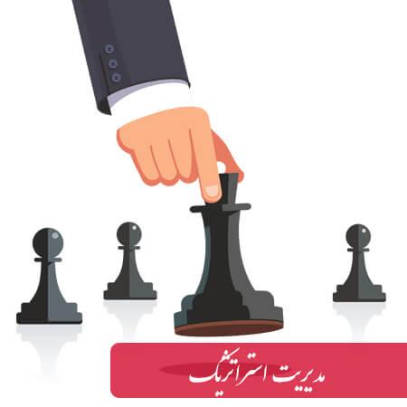 سرفصل های درس مدیریت استراتژیک - دوره MBA یکساله - مجتمع فنی تهران نمایندگی میرداماد