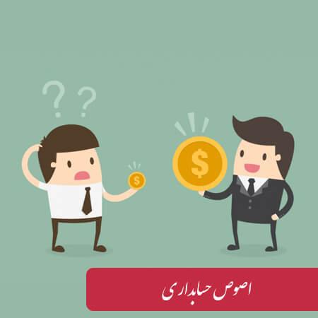 سرفصل های درس اصول حسابداری - دوره MBA یکساله - مجتمع فنی تهران نمایندگی میرداماد