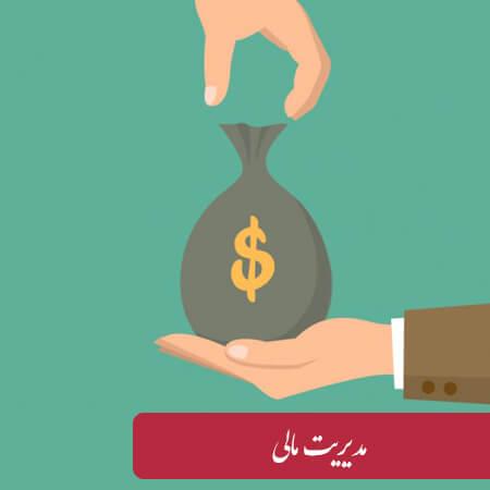 سرفصل های درس مدیریت مالی - دوره MBA یکساله - مجتمع فنی تهران نمایندگی میرداماد