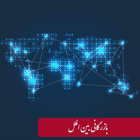 سرفصل های درس تجارت بین الملل - دوره MBA یکساله - مجتمع فنی تهران نمایندگی میرداماد