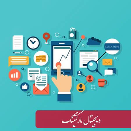 سرفصل های درس بازاریابی دیجیتال - دوره MBA یکساله - مجتمع فنی تهران نمایندگی میرداماد