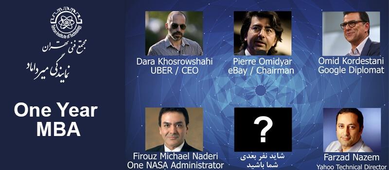 بزرگترین مدیران ایرانی که دوره MBA را گذراندند.