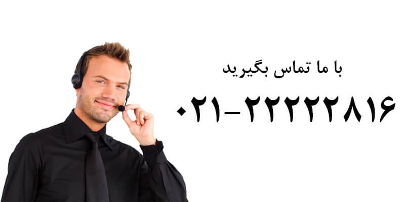 تماس با مجتمع فنی تهران