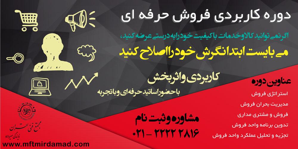 دوره فروش حرفه ای - مجتمع فنی تهران نمایندگی میرداماد (تصویر سوم)