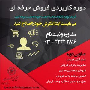 دوره فروش حرفه ای - مجتمع فنی تهران نمایندگی میرداماد (تصویر دوم)