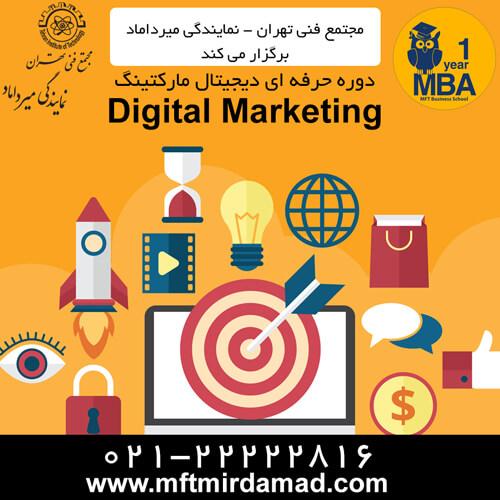 بازاریابی دیجیتال - مجتمع فنی میرداماد