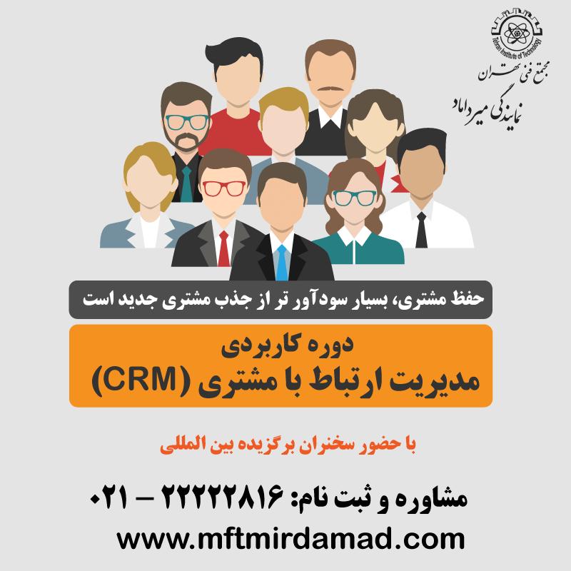 مدیریت ارتباط با مشتری (CRM) - مجتمع فنی تهران - نمایندگی میرداماد - تضویر دوره CRM