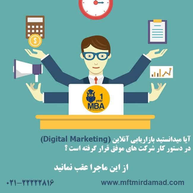 بازاریابی دیجیتال - مجتمع فنی میرداماد ( تصویر دوم)