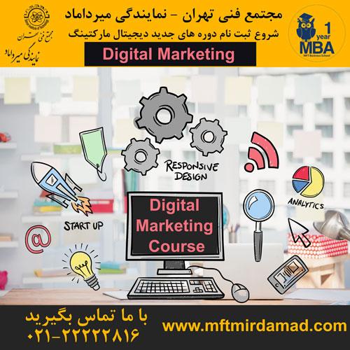 بازاریابی دیجیتال - شبکه های اجتماعی - مجتمع فنی میرداماد
