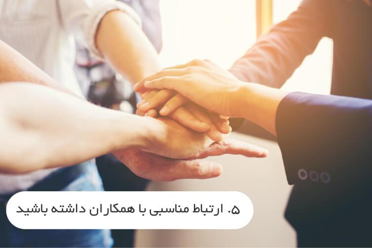 ارتباط مناسبي با همكاران داشته باشيد