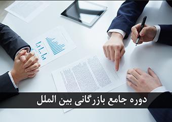 دوره جامع بازرگانی بین الملل - مجتمع فنی تهران نمایندگی میرداماد - تصویر اصلی