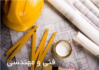 آموزش نرم افزارهای فنی و مهندسی، معماری، مدیریت پروژه، گرافیک