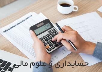 آموزش حسابداری، علوم مالی، حسابداری با نرم افزار، حسابداری با اکسل، IFRS