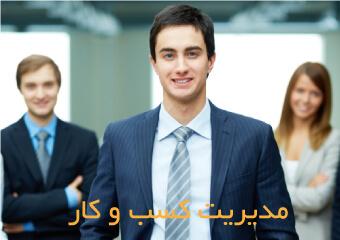 آموزش مدیریت کسب و کار و mba، بازاریابی دیجیتال، مهارت های مذاکره، فروش حرفه ای