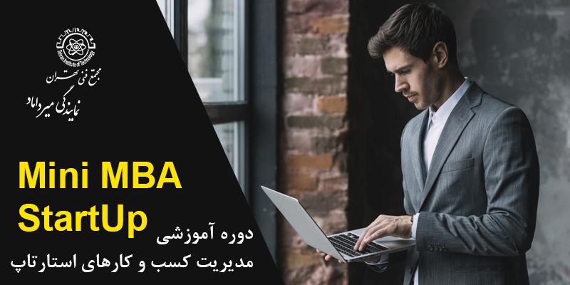 بنر اصلی دوره مینی MBA