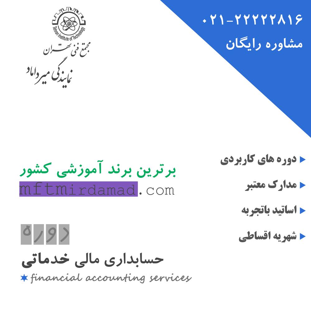 دوره حسابداری مالی خدماتی - مجتمع فنی تهران