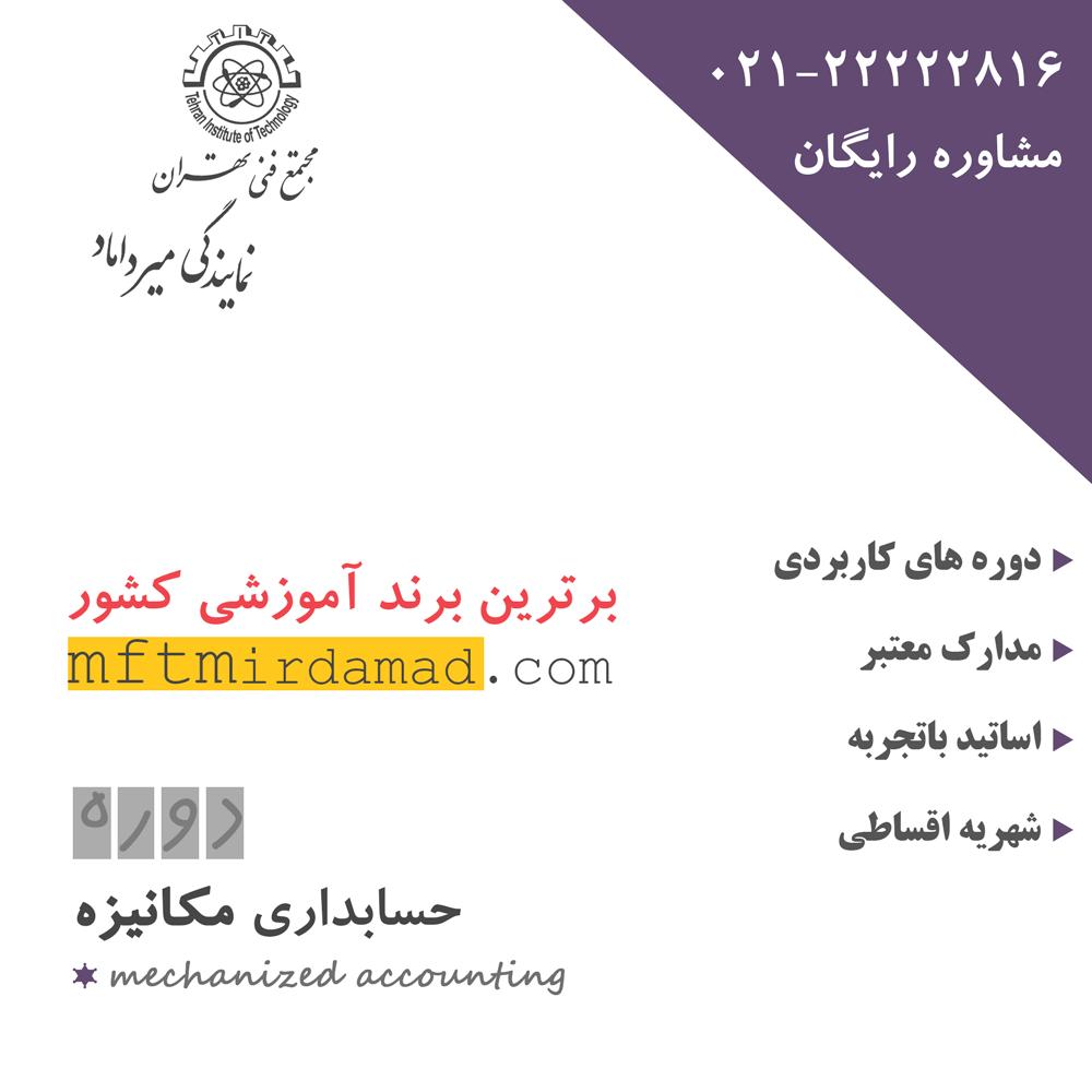 دوره حسابداری مکانیزه - مجتمع فنی تهران