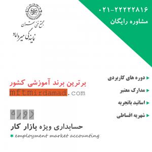 تصویر اصلی حسابداری ویژه بازار کار