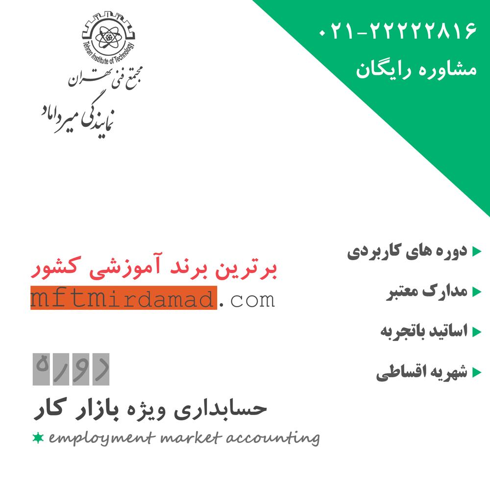 دوره حسابداری ویژه بازار کار - مجتمع فنی تهران