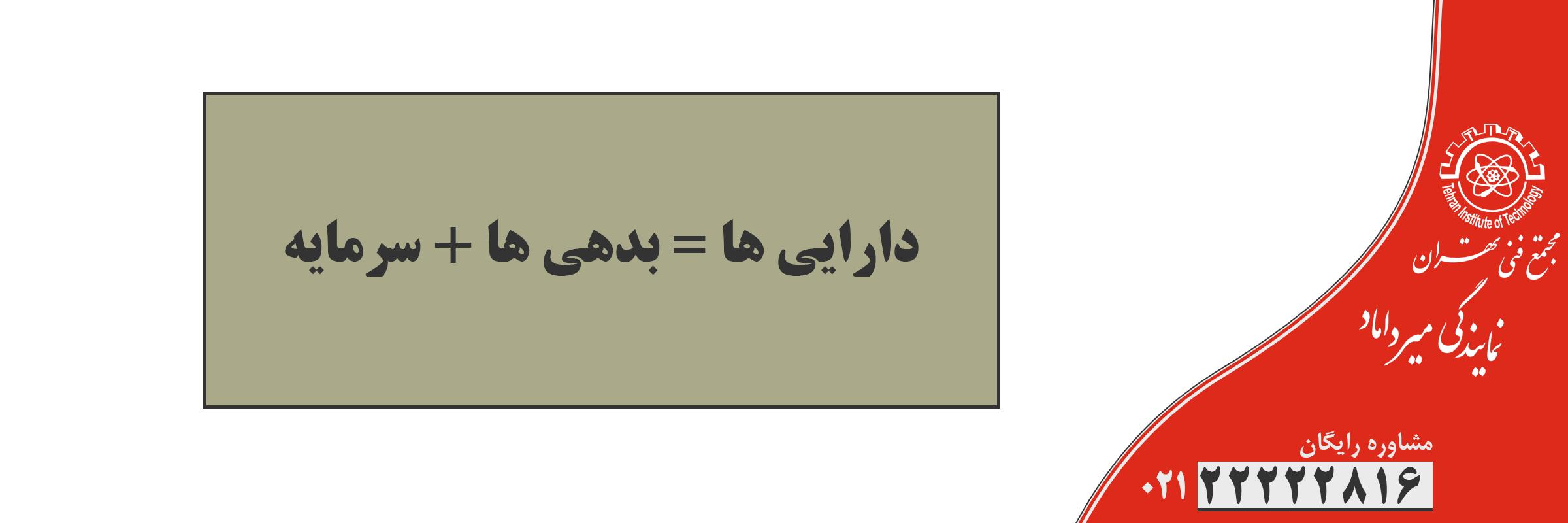 معادله حسابداری محاسبه دارایی ها