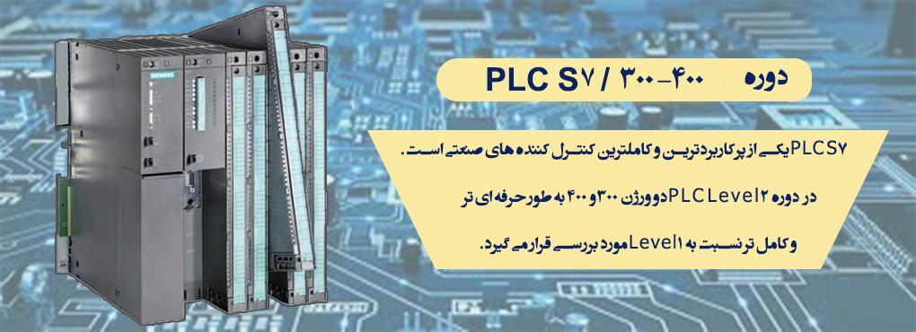 آموزش PLC S7 300/400