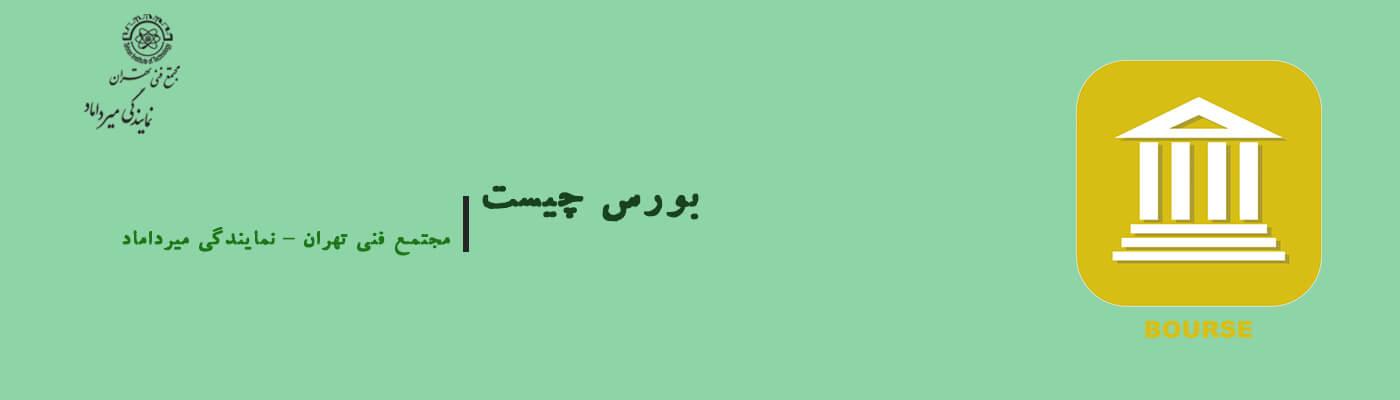بورس چیست- دپارتمان آموزش بورس و سرمایه گذاری مجتمع فنی تهران -