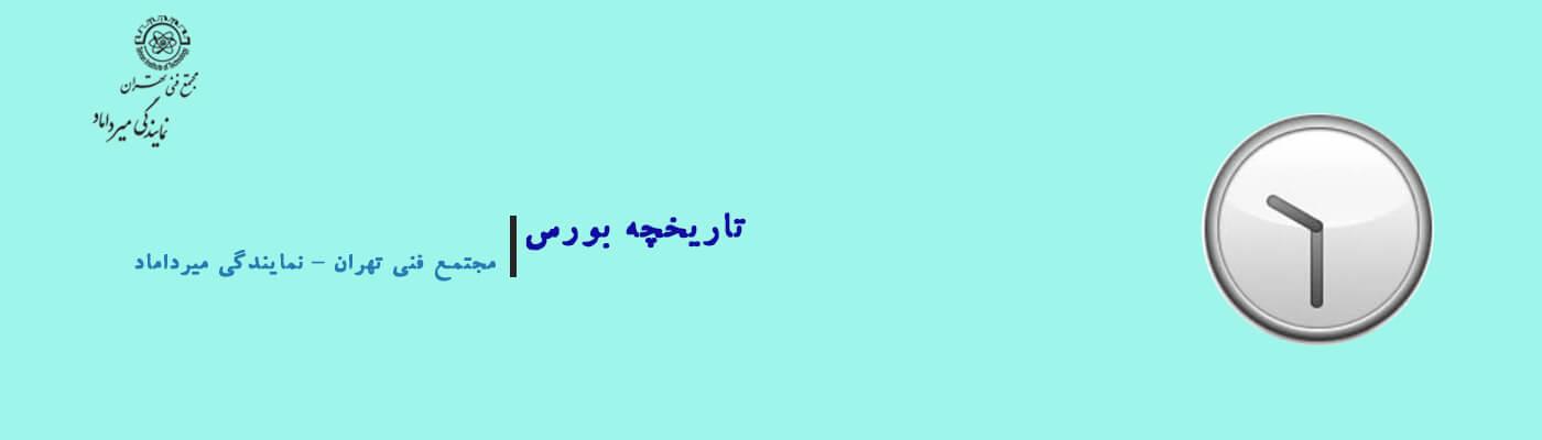 تاریخچه بورس- دپارتمان آموزش بورس و سرمایه گذاری مجتمع فنی تهران - 1