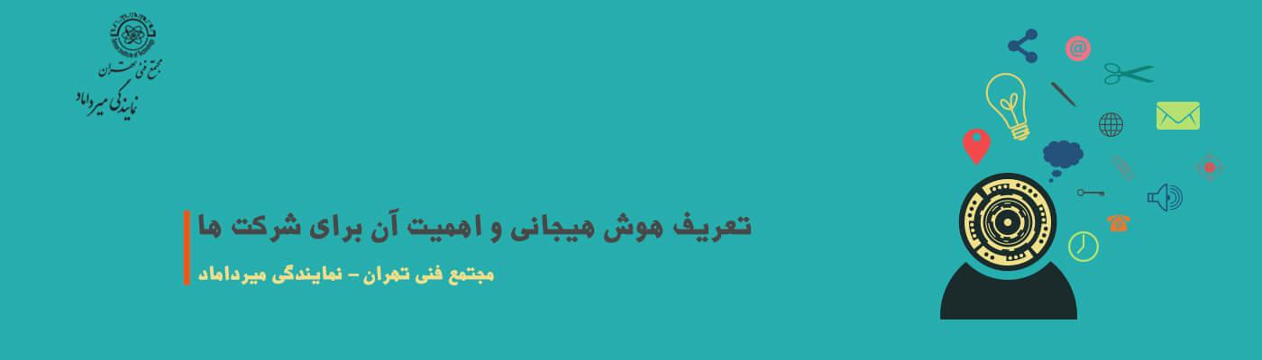 تعریف هوش هیجانی و اهمیت آن برای شرکت ها - مجتمع فنی تهران - تصویر اول