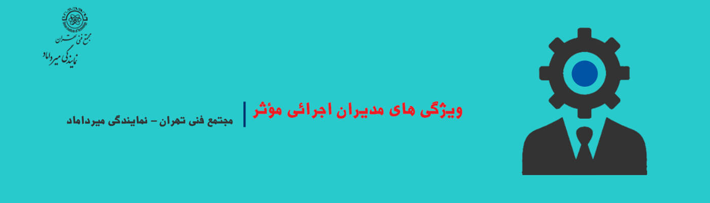 ویژگی های مدیران اجرائی مؤثر در سال 2017 و 8 کاری که مدیران باید انجام دهند - مجتمع فنی تهران - تصویر اول