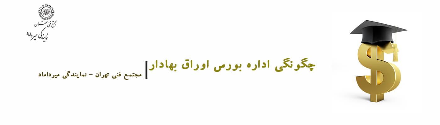 چگونگی اداره بورس اوراق بهادار- دپارتمان آموزش بورس و سرمایه گذاری مجتمع فنی تهران - 1