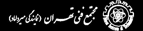 مجتمع فنی تهران نمایندگی میرداماد
