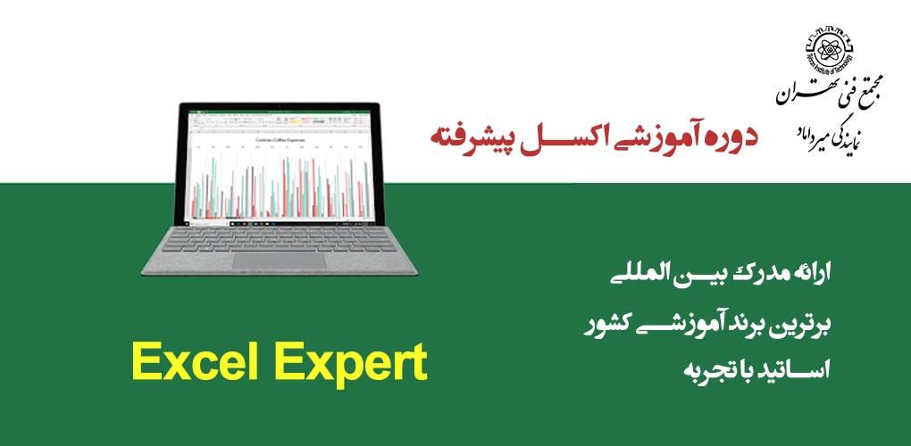 آموزش اکسل پیشرفته (Excel Expert)