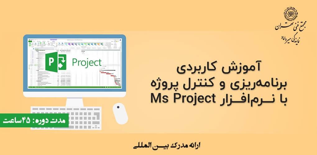 آموزش کنترل پروژه با نرم افزار MS Project