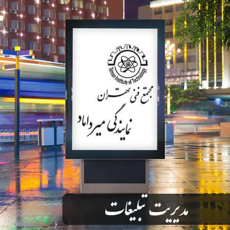 سرفصل های درس مدیریت تبلیغات - دوره MBA یکساله - مجتمع فنی تهران نمایندگی میرداماد