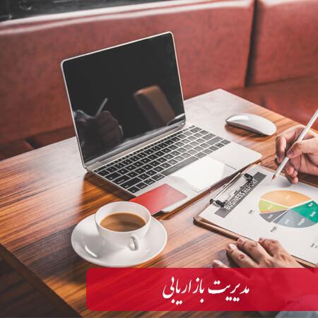 اصول و مدیریت بازاریابی
