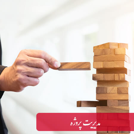 سرفصل های درس مدیریت پروژه - دوره MBA یکساله - مجتمع فنی تهران نمایندگی میرداماد