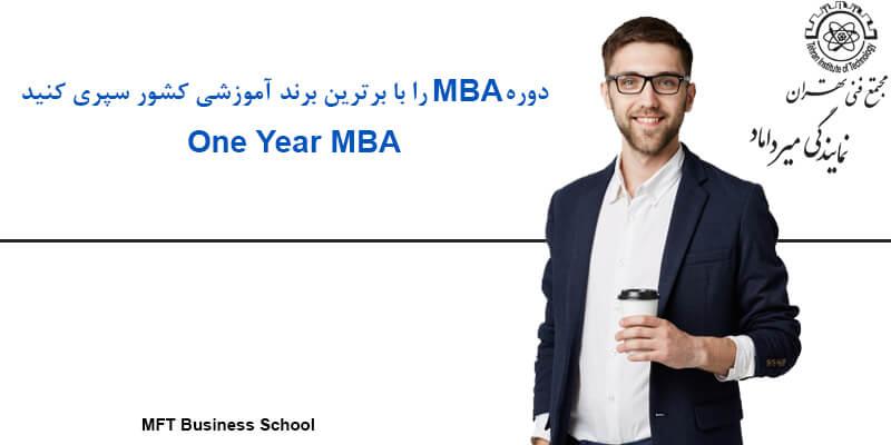 دوره MBA در بهترین موسسه آموزشی کشور