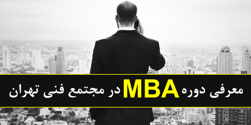 دوره MBA آموزش MBA