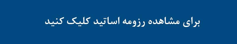 رزومه اساتید مجتمع فنی تهران - نمایندگی میرداماد