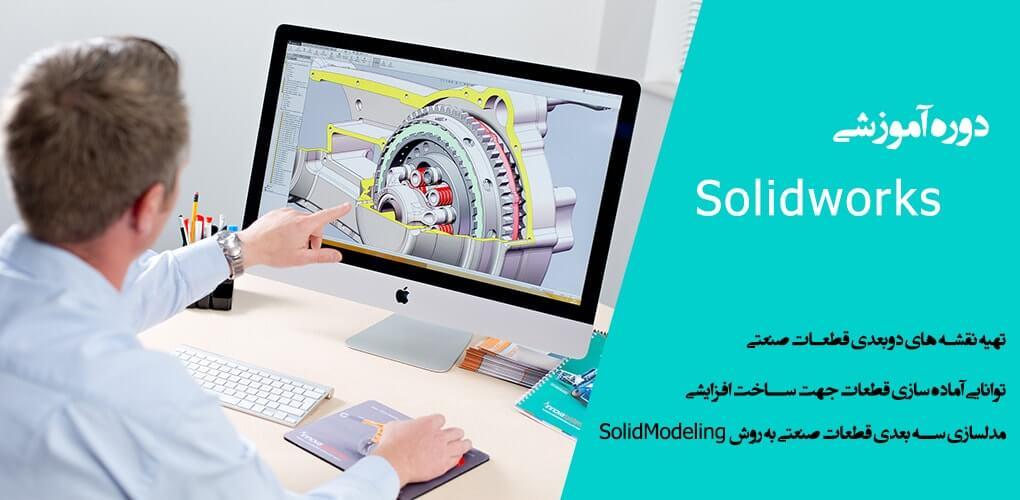آموزش سالیدورک Solidworks (دوره سالیدورکس) کلاس سالیدورک