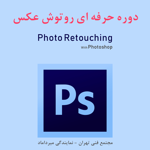دوره حرفه ای روتوش عکس برای عکاسان حرفه ای
