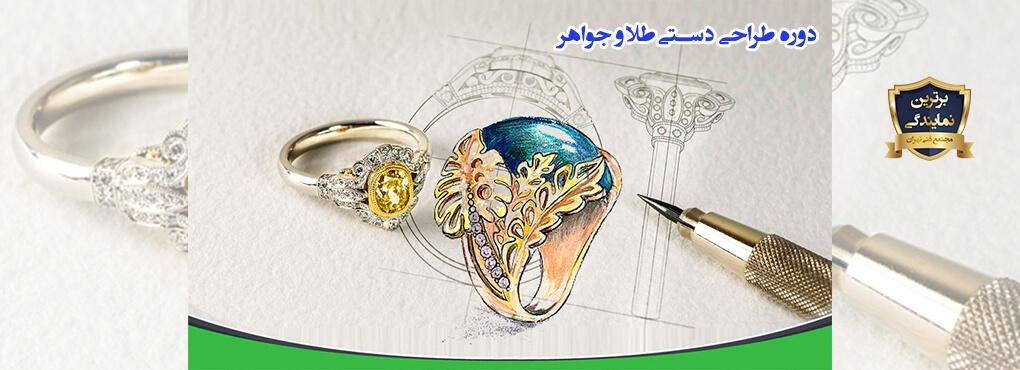 آموزش طراحی دستی طلا و جواهر( کلاس طراحی دستی طلا و جواهر)