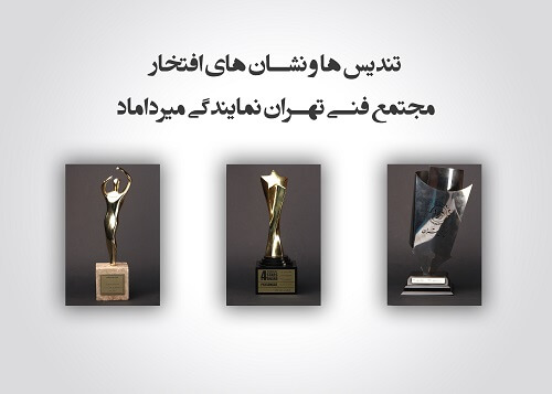 دوره MBA یکساله - مجتمع فنی تهران - تندیس های و نشان های افتخار مجتمع فنی